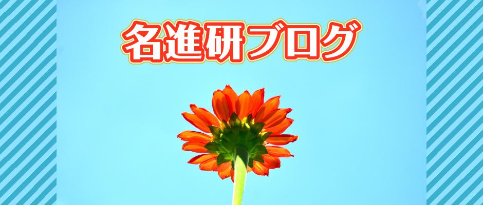 名進研ブログ