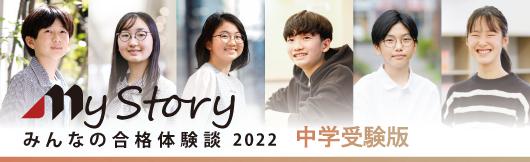 2021年合格者インタビュー