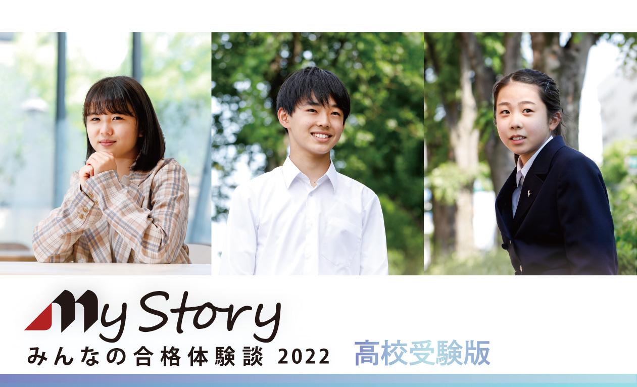 合格者インタビュー