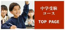 名進研 中学受験コース
