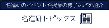 名進研TOPICS