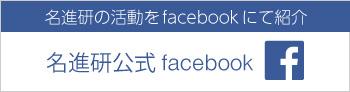 名進研facebook