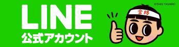 名進研LINE
