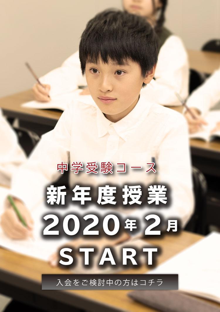 2020新年度