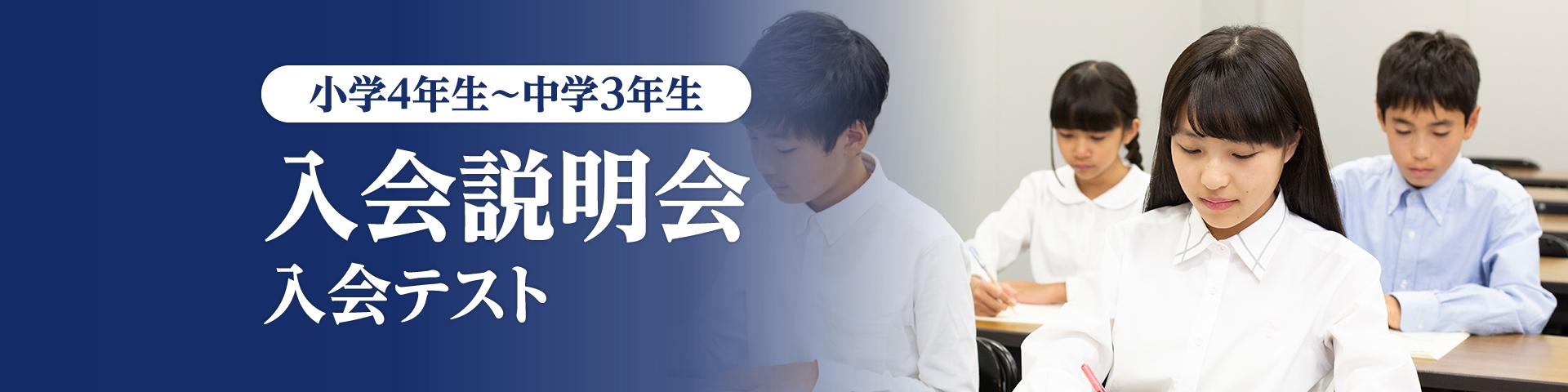 高校受験コース 入会説明会