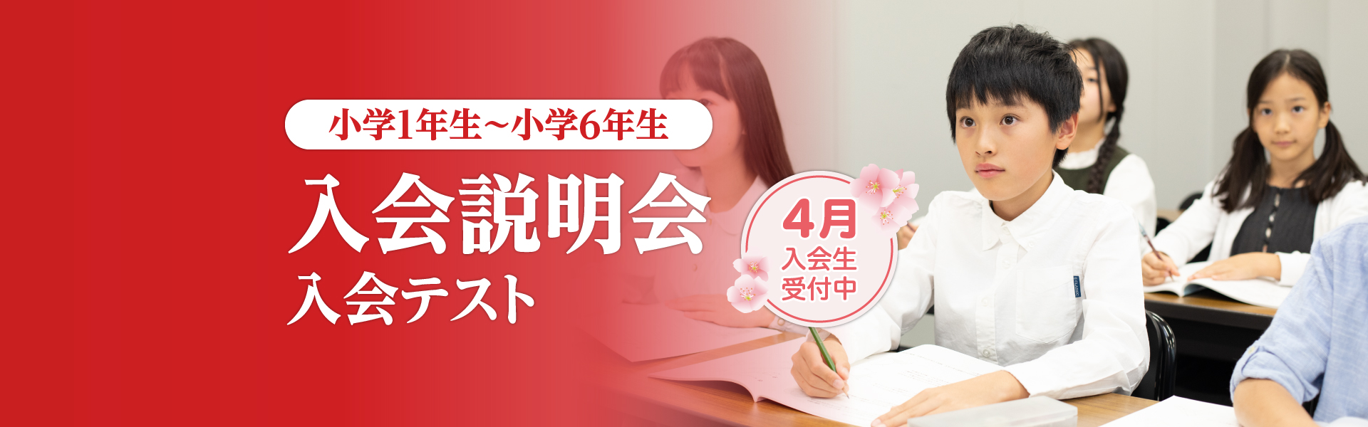 中学受験コース 入会説明会