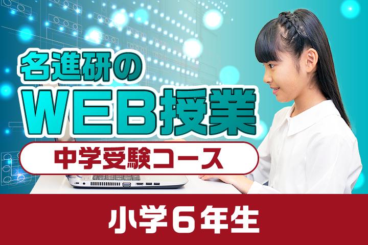 名進研のWEB授業