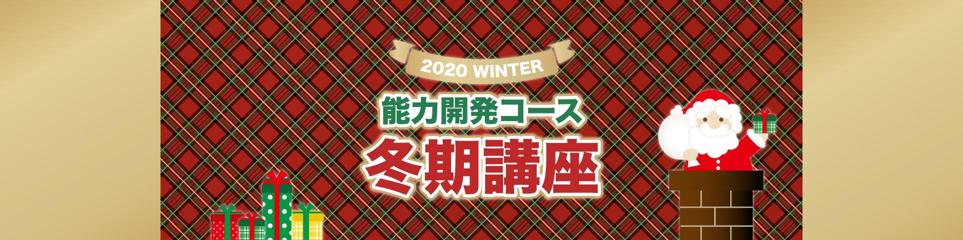 レインボーキッズ 能力開発コース 冬期講座