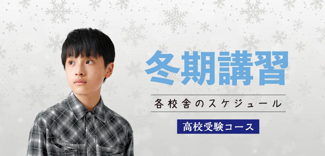 高校受験コース 冬期講習スケジュール