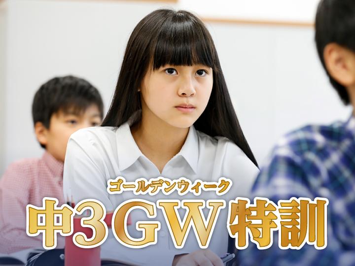 中3GW特訓