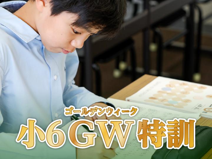小6GW特訓