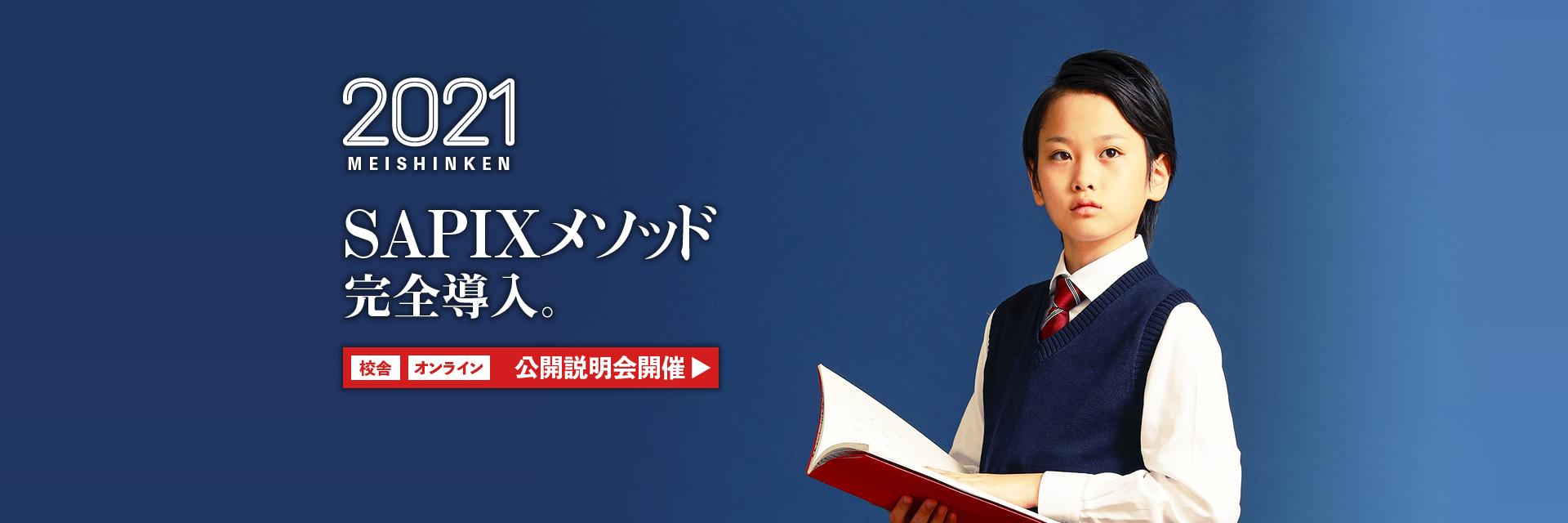中学受験コース 2021年度 公開説明会