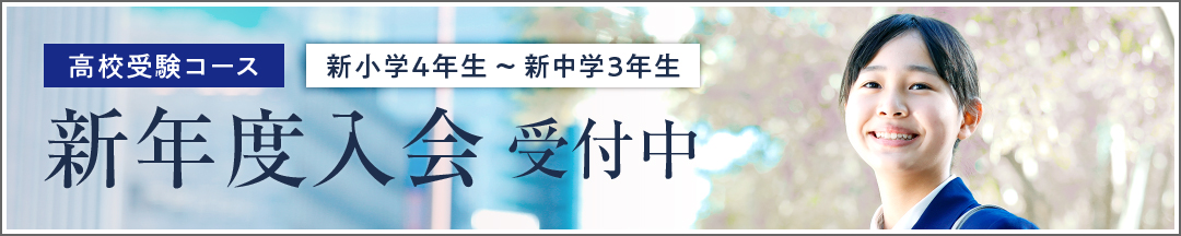 高校受験コース 2021年度 入会説明会