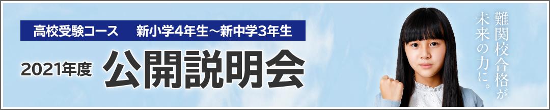 高校受験コース 20021年度 公開説明会