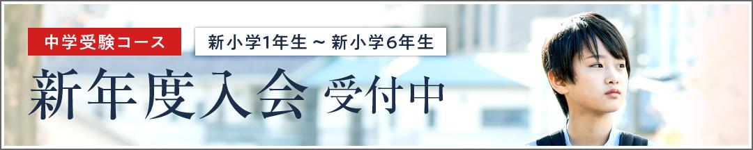 中学受験コース 2021年度 入会説明会