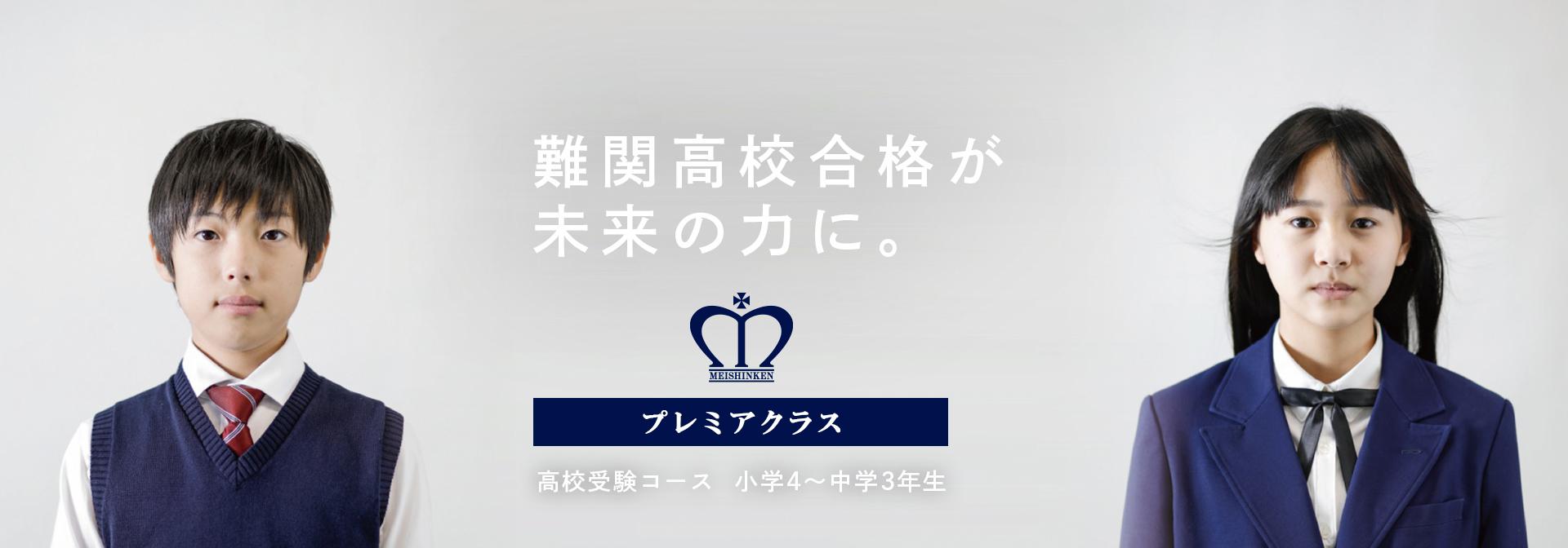 高校受験コース 2021年度 入会説明会・入会テスト