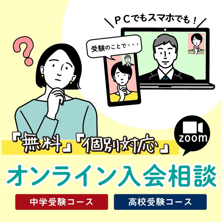 オンライン入会説明会