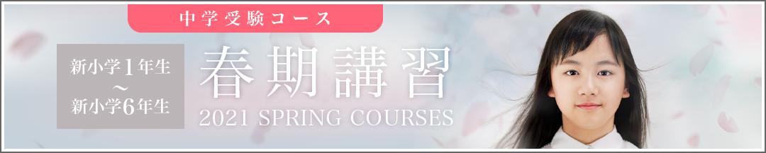 中学受験コース 2021年度 春期講習