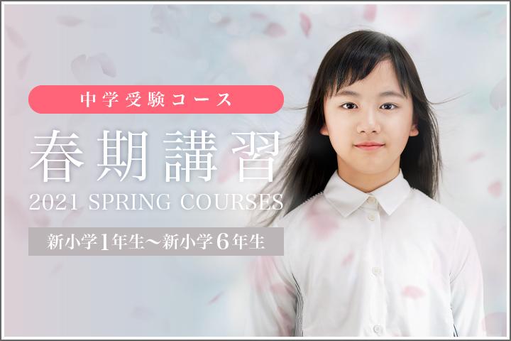 高校受験コース 2021年度 春期講習