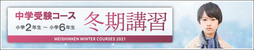 中学受験コース 冬期講習