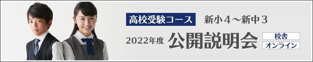 高校受験コース 2022年度 公開説明会