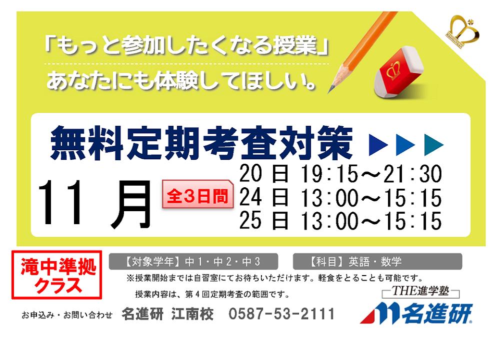 【高校受験コース】無料定期考査対策