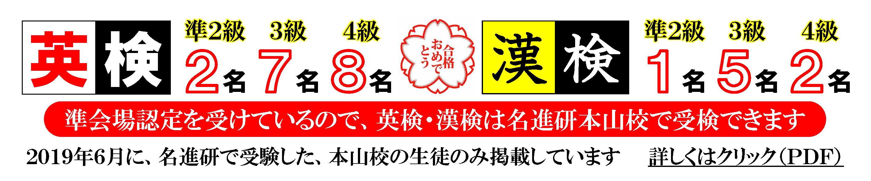 本山校生 英検・漢検もがんばりました!