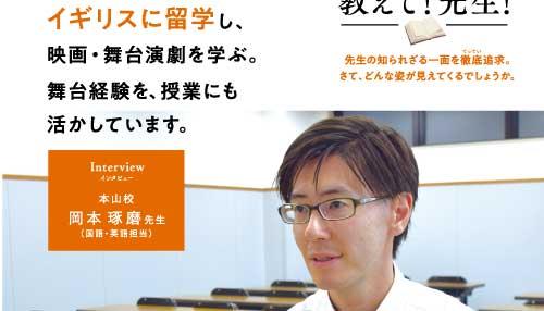 岡本先生の記事