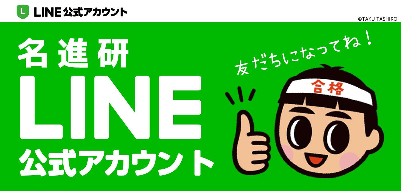 名進研LINE公式アカウント