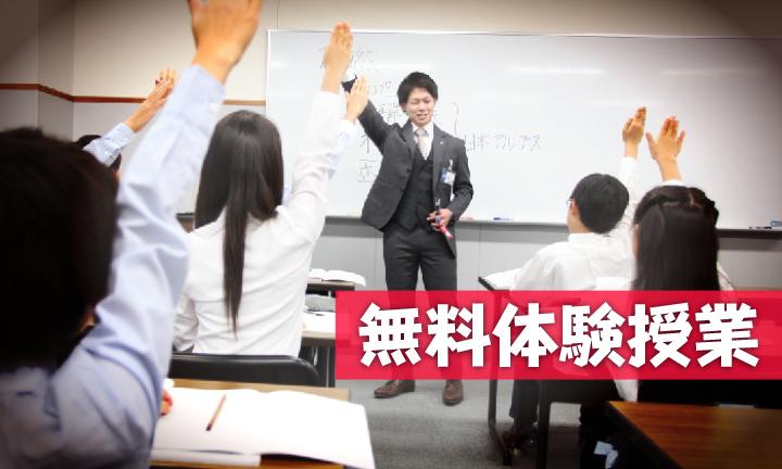 【中学受験コース】無料体験授業 お申し込み受付中です