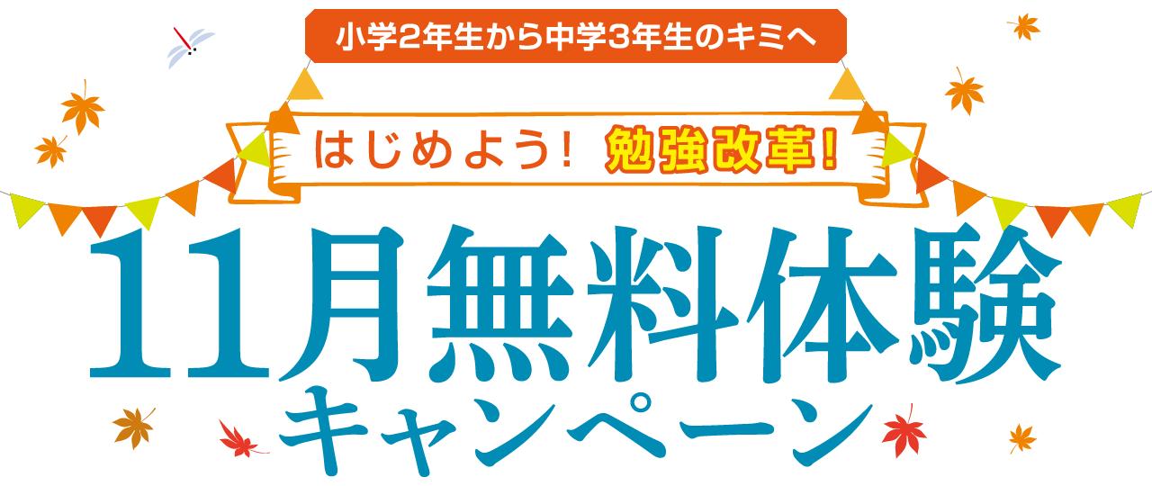 『速読・速解力講座』11月無料体験キャンペーン
