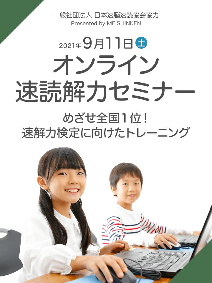 オンライン速読解力セミナー
