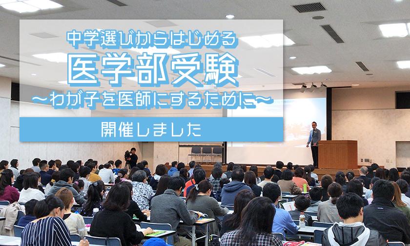 名進研特別セミナー