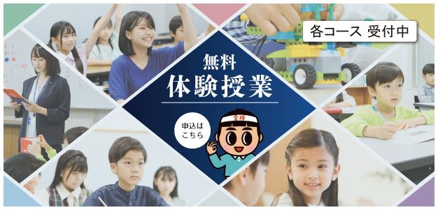 無料体験授業【中学受験・高校受験・能力開発 2021年度】